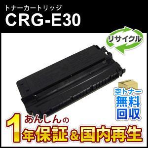 キヤノン対応 リサイクルトナーカートリッジE30/CRG-E30(CRGE30) 【現物再生品】