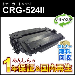 キヤノン対応 大容量リサイクルトナーカートリッジ524II/CRG-524II(CRG524II) ...