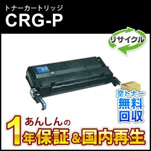 キヤノン対応 リサイクルトナーカートリッジP/CRG-P(CRGP)【現物再生品】