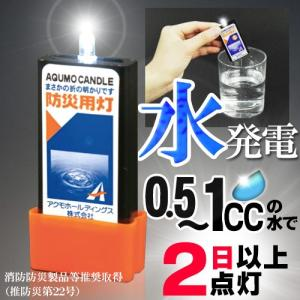 電池不要の防災用LEDライト アクモキャンドル(AQUMO Candle)地震 災害 停電 非常灯