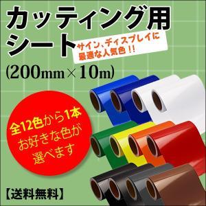 カッティング用シート 屋外耐候4年 200mm×10m 紙管内径3インチ 再剥離糊 全12色から1本...