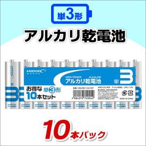 単3 アルカリ乾電池 10本パック  JIS規格基準/液漏れ防止構造/水銀0