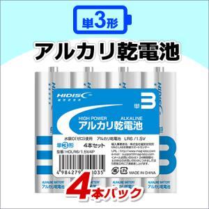 単3 アルカリ乾電池 4本パック JIS規格基準/液漏れ防止構造/水銀0