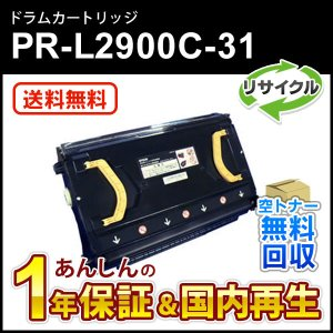 エヌイーシー対応 リサイクルドラムカートリッジ PR-L2900C-31 (PRL2900C31)【即納再生品】★送料無料★