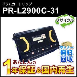 エヌイーシー対応 リサイクルドラムカートリッジ PR-L2900C-31 (PRL2900C31) ...