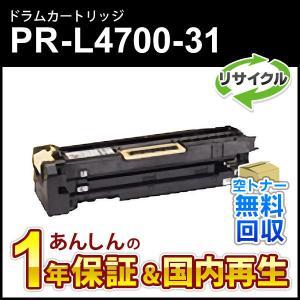 エヌイーシー対応 リサイクルドラムカートリッジ PR-L4700-31 (PRL470031) 【現...
