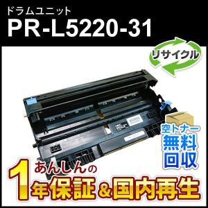 エヌイーシー対応 リサイクルドラムユニット PR-L5220-31 (PRL522031) 【現物再...