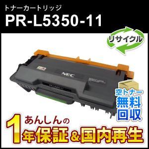 エヌイーシー対応 リサイクルトナーカートリッジ PR-L5350-11 (PRL535011) 【現...