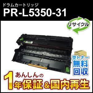 エヌイーシー対応 リサイクルドラムカートリッジ PR-L5350-31 (PRL535031) 【現...
