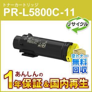 エヌイーシー対応 大容量リサイクルトナーカートリッジ PR-L5800C-11 (PRL5800C1...
