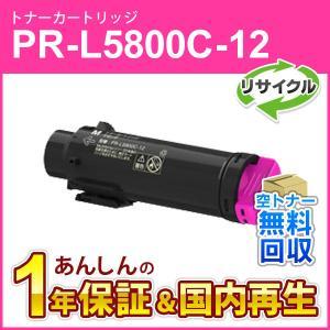 エヌイーシー対応 大容量リサイクルトナーカートリッジ PR-L5800C-12 (PRL5800C1...