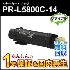 エヌイーシー対応 大容量リサイクルトナーカートリッジ PR-L5800C-14 (PRL5800C1...