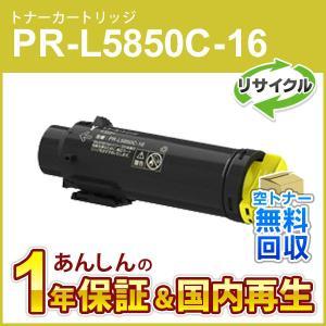 エヌイーシー対応 大容量リサイクルトナーカートリッジ PR-L5850C-16 (PRL5850C1...