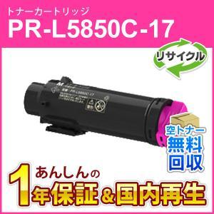 エヌイーシー対応 大容量リサイクルトナーカートリッジ PR-L5850C-17 (PRL5850C1...