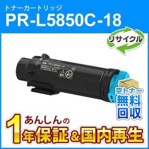エヌイーシー対応 大容量リサイクルトナーカートリッジ PR-L5850C-18 (PRL5850C1...