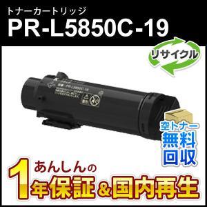 エヌイーシー対応 大容量リサイクルトナーカートリッジ PR-L5850C-19 (PRL5850C1...