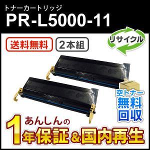 【2本セット】エヌイーシー対応 リサイクルトナーカートリッジ PR-L5000-11 (PRL500011)【即納再生品】★送料無料★