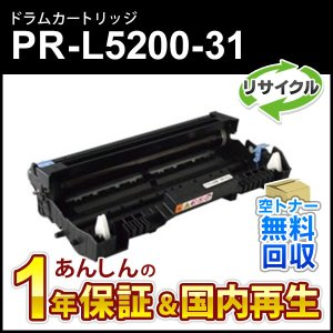 エヌイーシー対応 リサイクルドラムカートリッジ PR-L5200-31 (PRL520031)【現物...