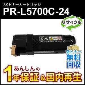 エヌイーシー対応 大容量リサイクルトナーカートリッジ PR-L5700C-24 (PRL5700C24) ブラック 即納再生品