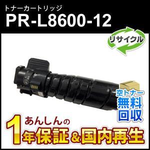 エヌイーシー対応 リサイクルトナーカートリッジ PR-L8600-12 (PRL860012) 【現...