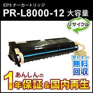 エヌイーシー対応 大容量リサイクルEPカートリッジ (リサイクルトナーカートリッジ) PR-L800...