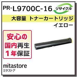 エヌイーシー対応 リサイクルトナーカートリッジ PR-L9700C-16 イエロー (PRL9700...