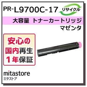 エヌイーシー対応 リサイクルトナーカートリッジ PR-L9700C-17 マゼンタ (PRL9700...