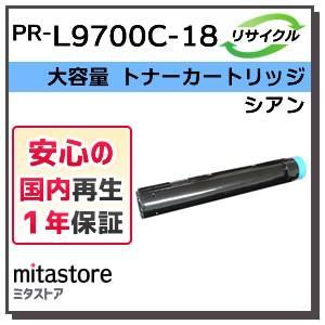 エヌイーシー対応 リサイクルトナーカートリッジ PR-L9700C-18 シアン (PRL9700C...