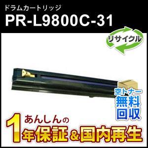 エヌイーシー対応 リサイクルドラムカートリッジ PR-L9800C-31 (PRL9800C31) ...