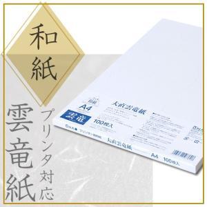 大直 和紙 コピー プリンタ用紙 大直雲竜紙 A4 100枚入