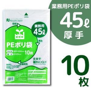 PEポリ袋 半透明タイプ 45リットル (厚手/25μ) 【10枚入】 お一人様1点限り!!|mitastore