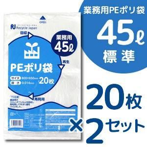 PEポリ袋 半透明タイプ 45リットル (標準/14μ) 20枚入×2セット