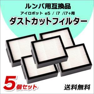 ルンバ ダストカット フィルター アイロボット e5 / i7 /i7+用 互換品 5個