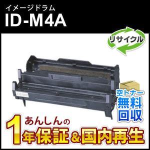 ID-M4A (IDM4A)リサイクルイメージドラム【現物再生品】