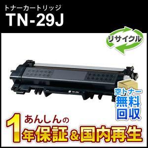 ブラザー対応 リサイクルトナーカートリッジ TN-29J(TN29J) 【現物再生品】