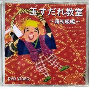 玉すだれ教室 ~超初級編~ DVD|mitateya-shop