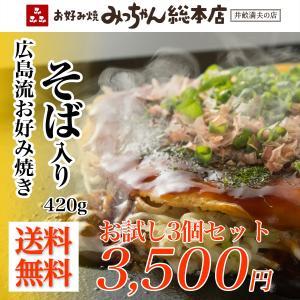 お好み焼き お試し 送料無料 広島風 みっちゃん総本店 限定...