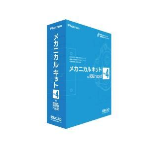 ■Photron(フォトロン)メカニカルキット for 図脳RAPID Ver.4 101249 【送料無料(沖縄・離島除く)】|mitene