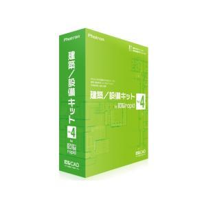■Photron(フォトロン)建築/設備キット for 図脳RAPID Ver.4 102235 【送料無料(沖縄・離島除く)】|mitene