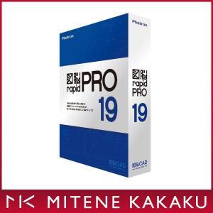 【新品・在庫あり】■フォトロン 図脳RAPIDPRO19 (パッケージ) 105495|mitene