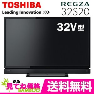 東証上場の安心企業/REGZA 32S20 東芝(TOSHIBA) 32V型(32インチ) USB外付けハードディスク録画対応 ハイビジョン液晶テレビ 【送料無料!(沖縄、離島除く)】  mitene