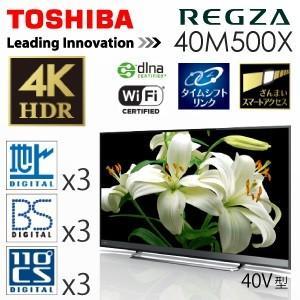 東芝 40V型 4K対応液晶テレビ REGZA 40M500...