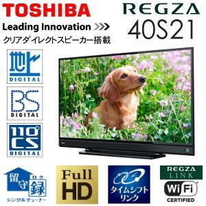 東芝 40V型ハイビジョン液晶テレビ REGZA 40S21...