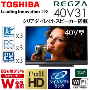 ★東証上場の安心企業/REGZA 40V31 東芝  40V...