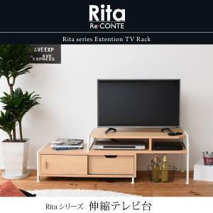 テレビ台 テレビボード 伸縮 北欧 テイスト Rita おしゃれ 木製 金属製 シンプル ナチュラル モダン ホワイト ブラック|mitene