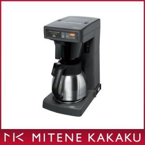 【新品・在庫あり】■[カリタ/Kalita]【業務用】コーヒーマシーン ET-550TD|mitene