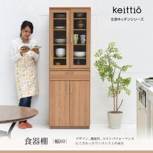 食器棚 北欧 キッチン収納 幅 60 高さ 180 収納 棚 ラック カップボード レンジ台 ガラス扉 おしゃれ|mitene