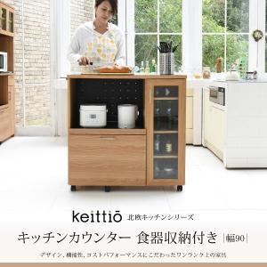 キッチンカウンター キッチンボード 90 幅 コンセント付き レンジ台 キッチン収納 食器棚 カウンター キャスター付き|mitene