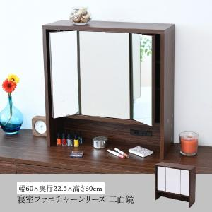 鏡 ミラー 卓上 三面鏡 ドレッサー 幅60 デスク別売  2口コンセント付き 収納 化粧台 鏡台 メイク台 シンプル コンパクト 木製 寝室 リビング|mitene