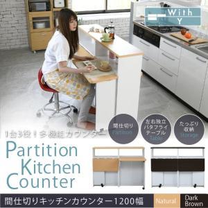 間仕切りキッチンカウンター 幅120 カウンター収納 キッチンボード キッチンカウンター アイランドカウンター  バタフライ テーブル|mitene